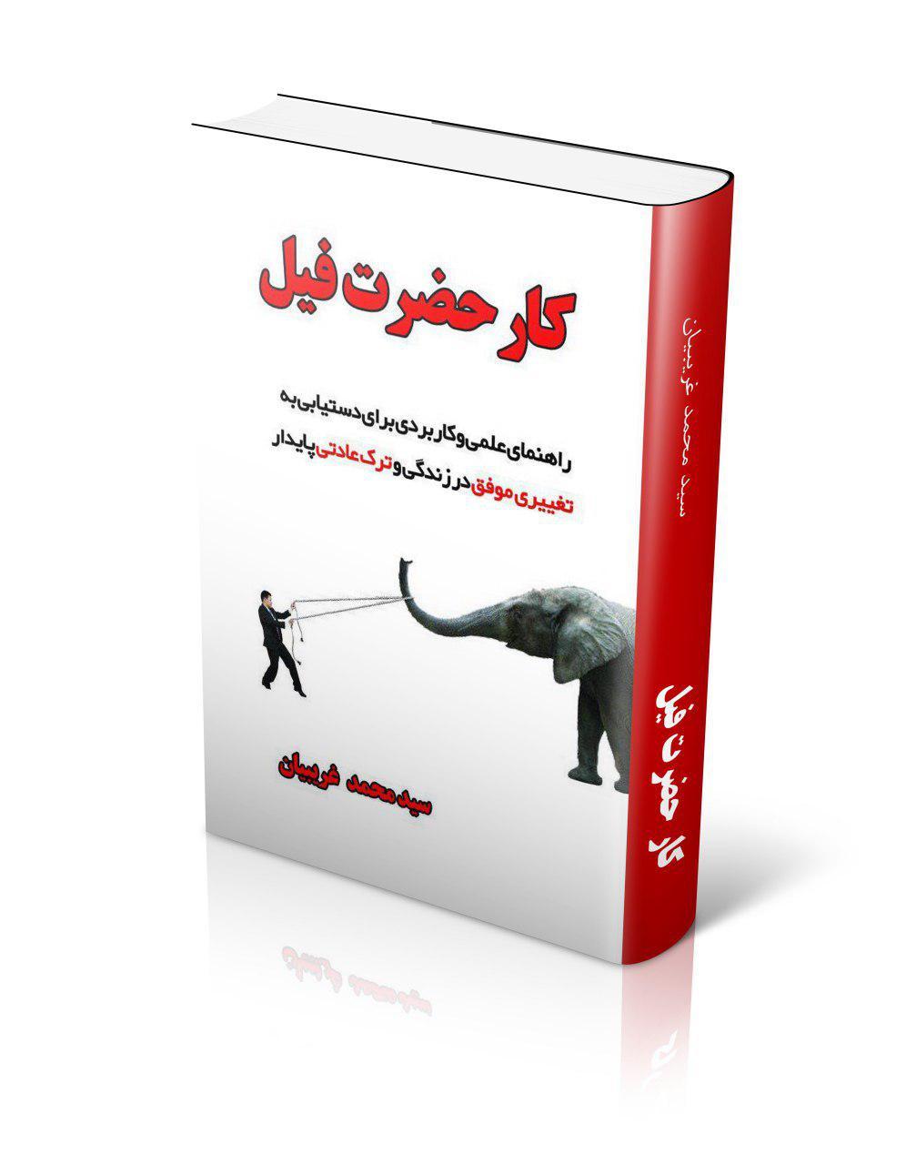 كتاب كار حضرت فيل