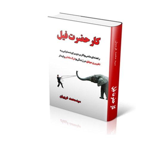 کتاب کار حضرت فیل